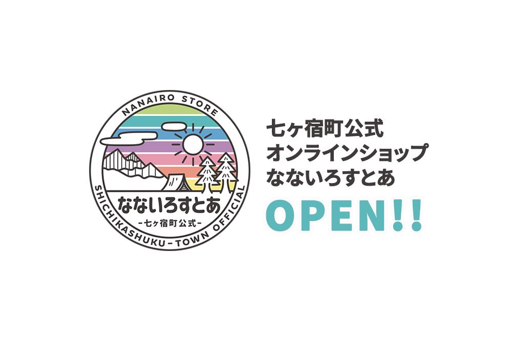 サイトオープン